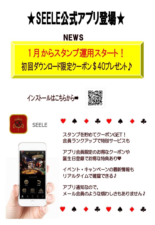 アプリPOP.jpg