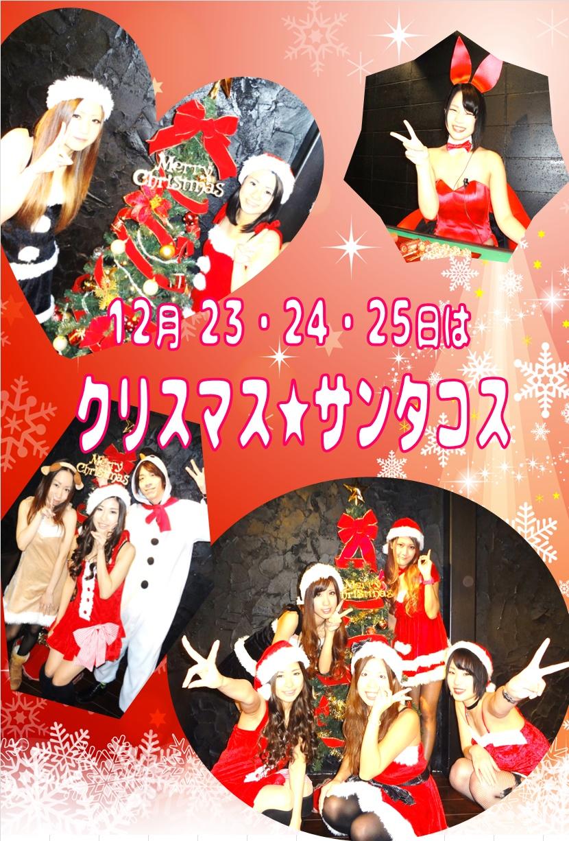 クリスマスPOP2016.12.jpg