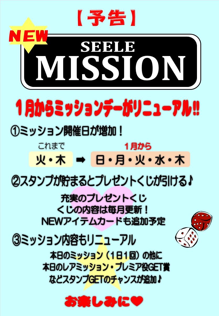 ミッション予告POP.jpg