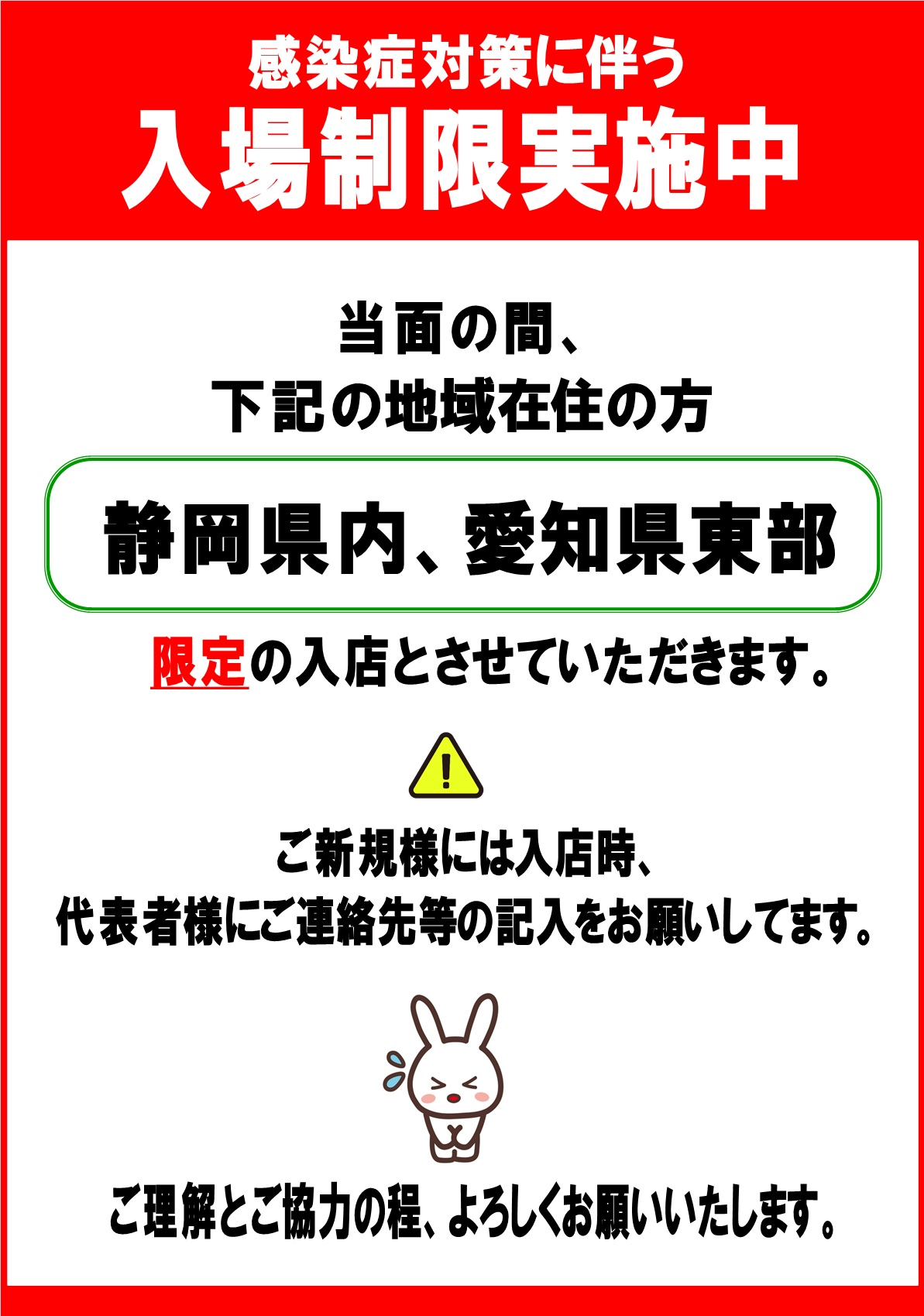 入場制限7.18①.jpg