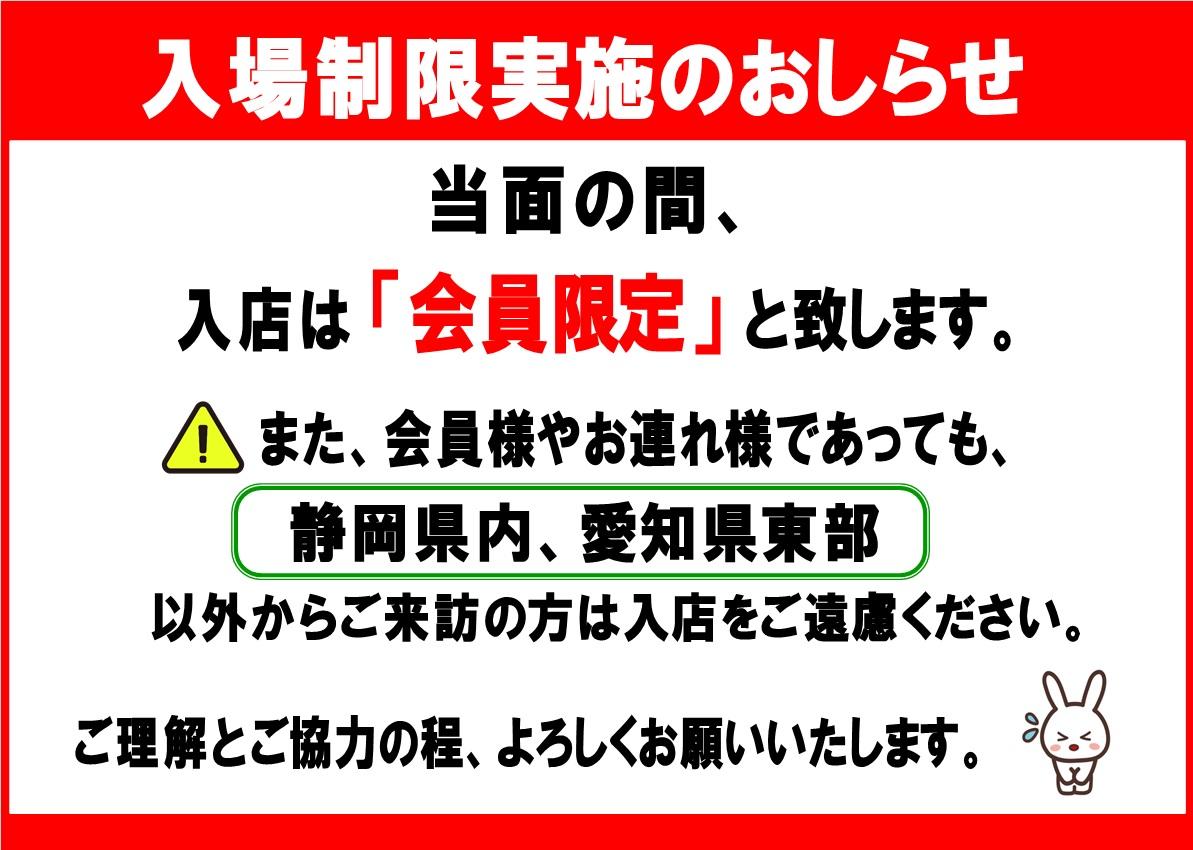 入場制限7.23.jpg