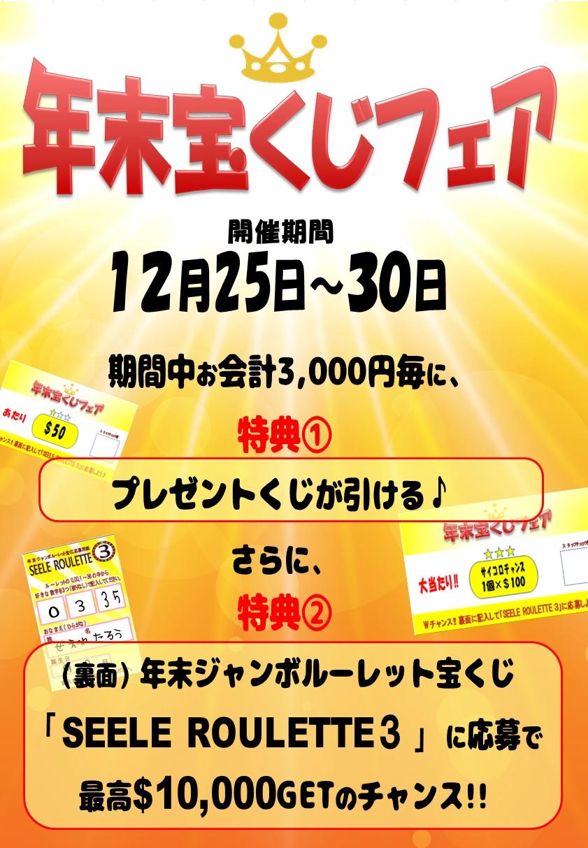 宝くじフェア2017.12.jpg