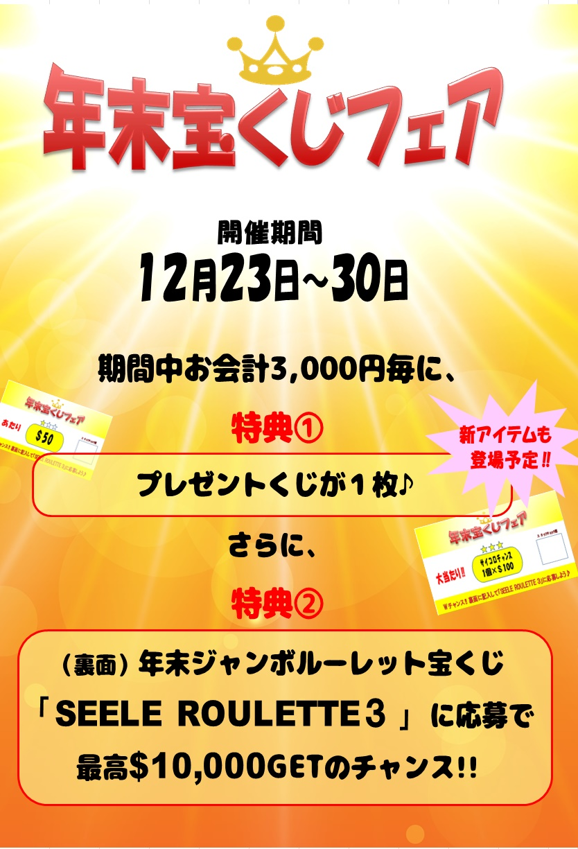 年末宝くじフェアPOP2016.12.jpg