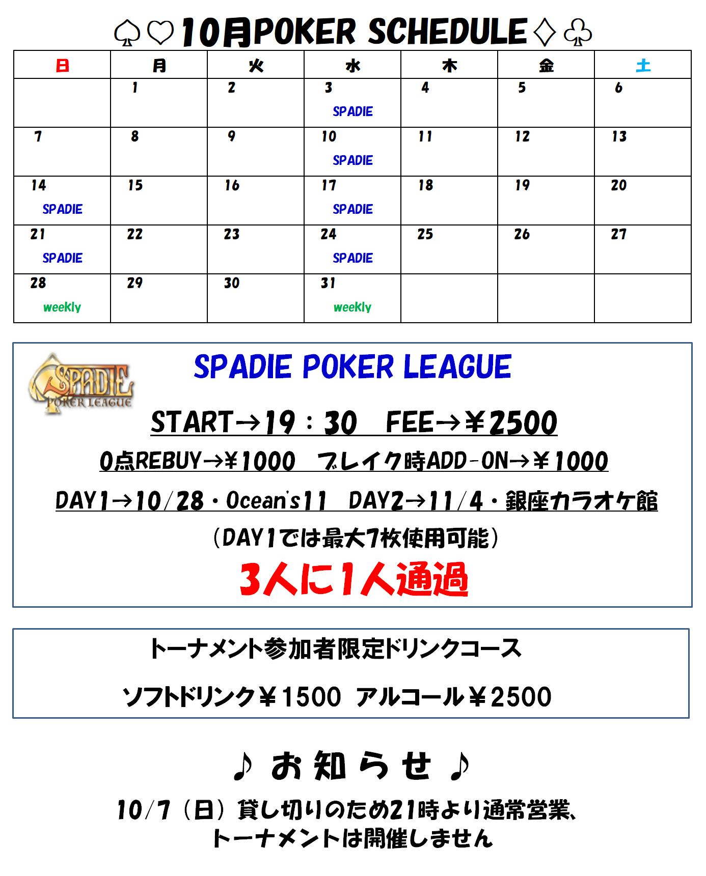 2018.10ポーカーカレンダー.png