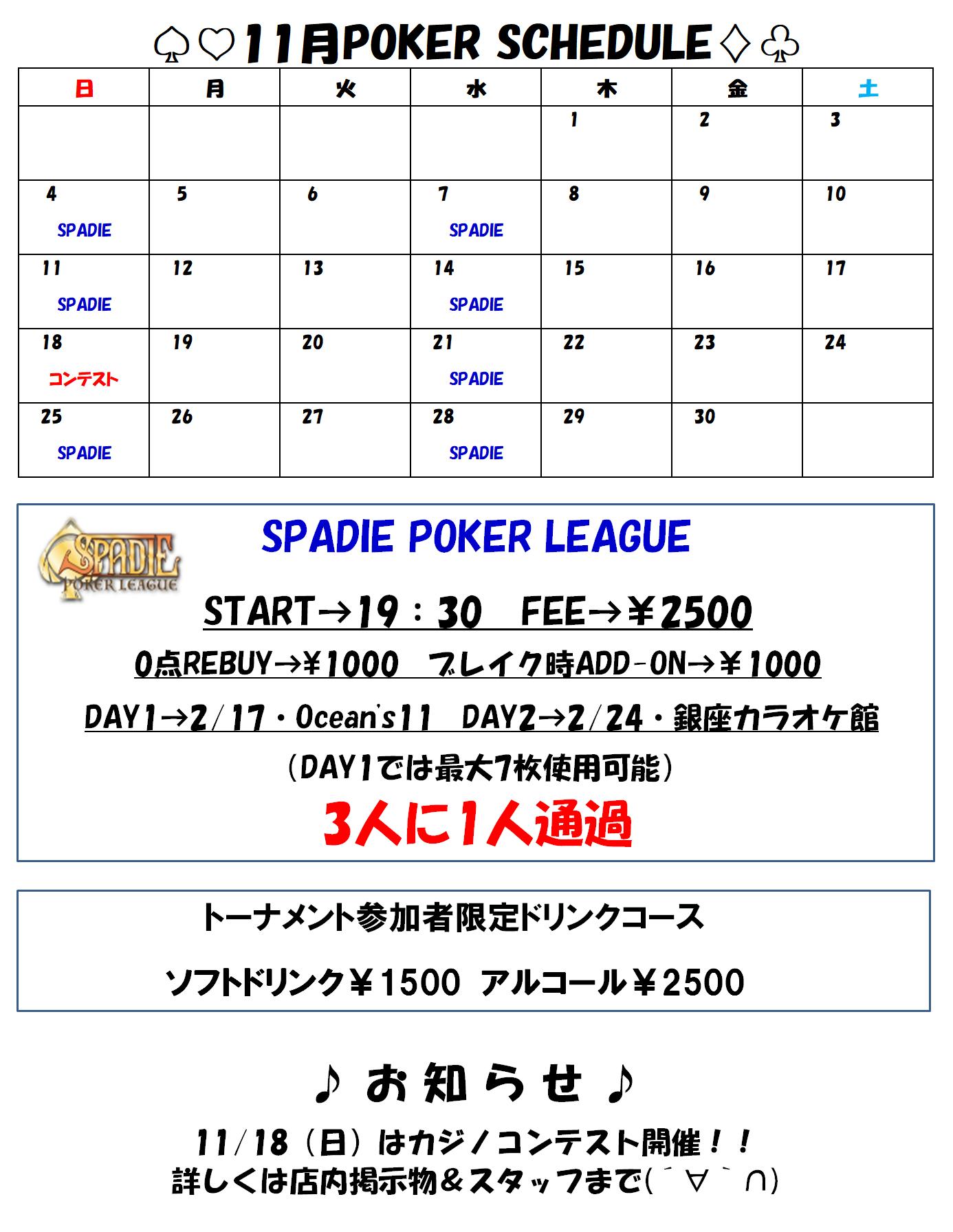 2018.11月poker.png
