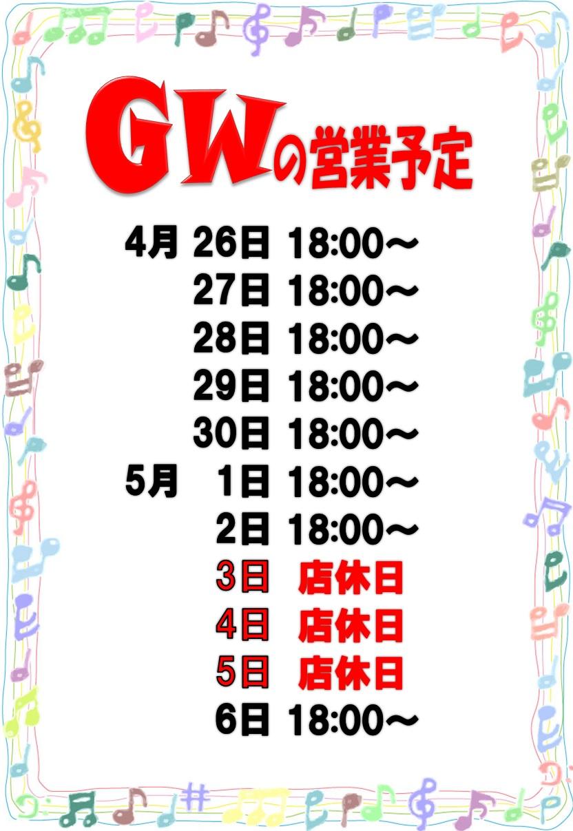 GW営業予定.jpg