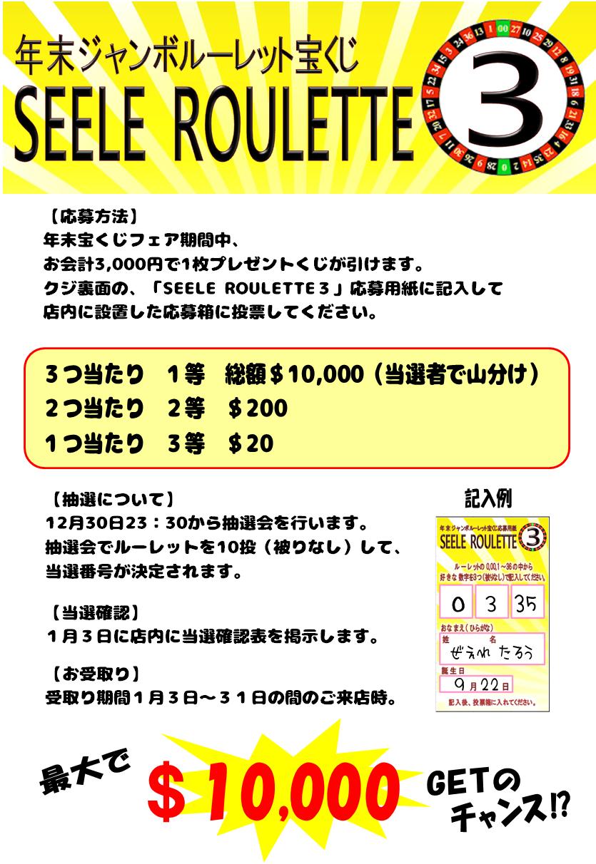 RT宝くじPOP2016 .12.png