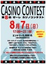 ★8/7 カジノコンテスト★