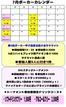♠7月のPOKERスケジュール