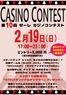 ☆2/19 第10回カジノコンテスト☆