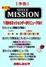 ★ミッションイベント★