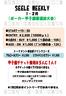♠1月・2月のポーカースケジュール