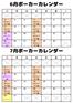 ♠6・7月のポーカースケジュール