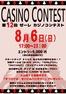 ☆8/6 第12回カジノコンテスト☆