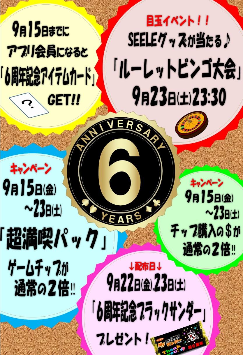 6周年POP.jpg