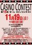 ★11/19 第13回カジノコンテスト★