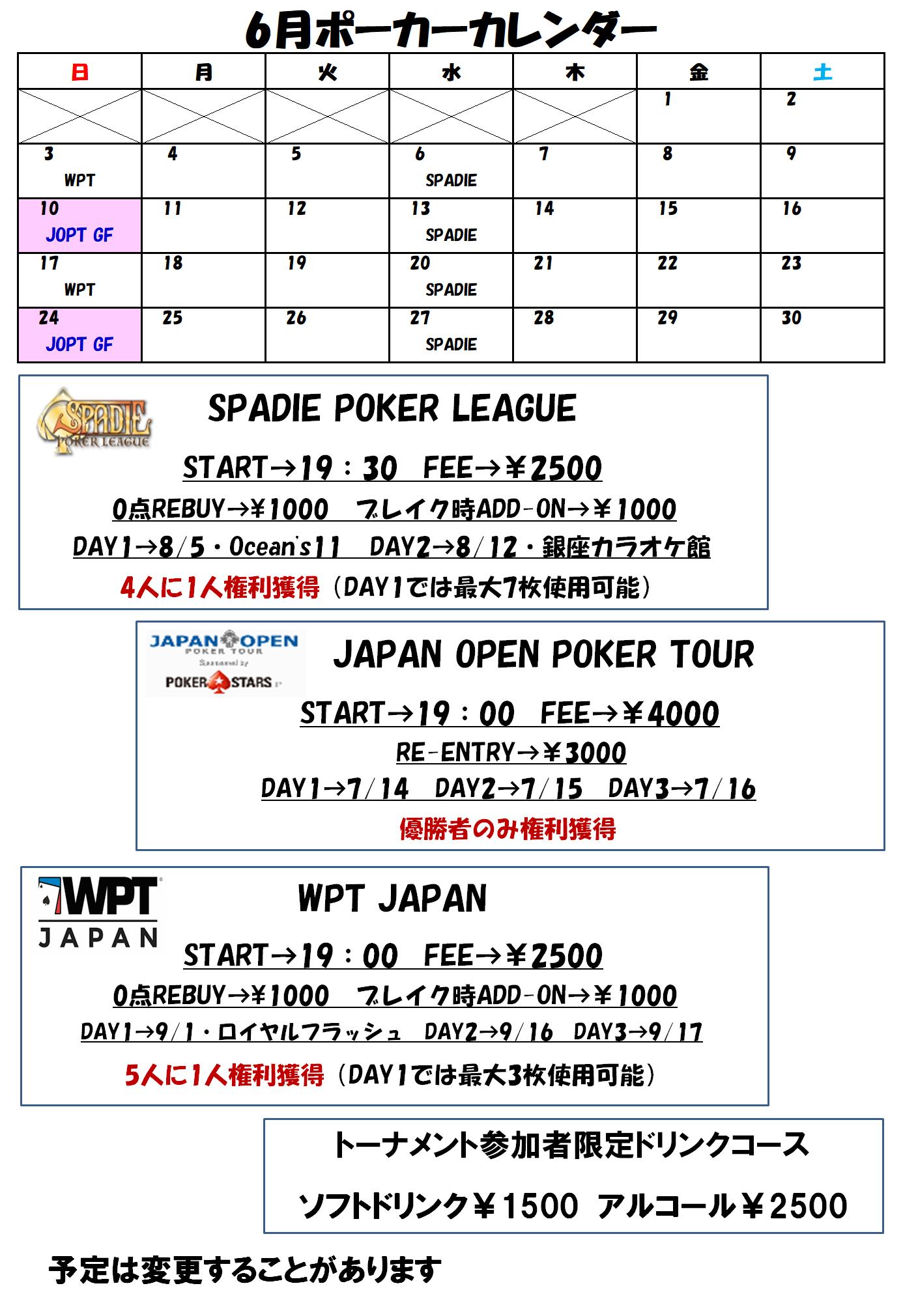 6月」ポーカー.png