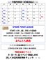 ♠9月のポーカースケジュール♠