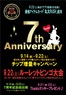 ☆SEELE 7周年☆